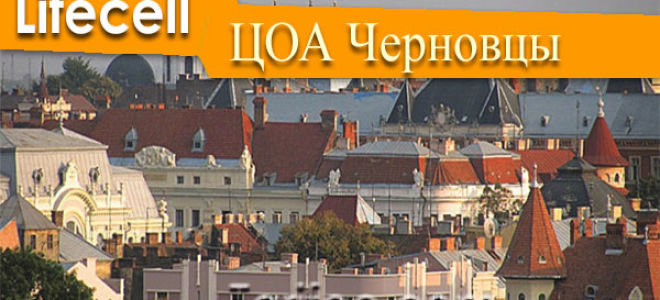 Магазины Лайф в Черновцах: адреса сервисных центров