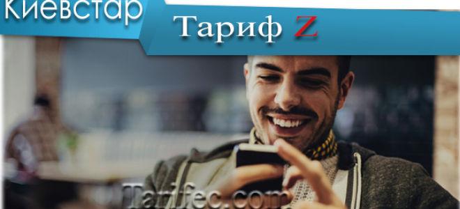 Новый z тариф от компании Киевстар для Волынской и Закарпатской областей