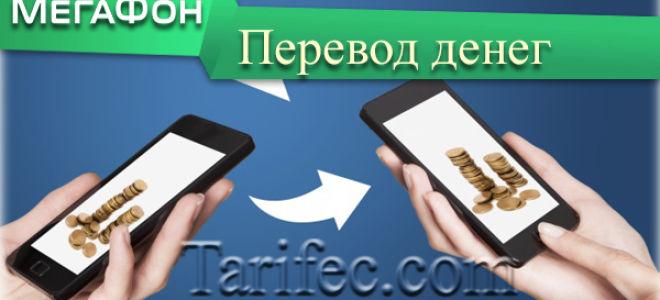 Инструкция по переводу средств с Мегафона
