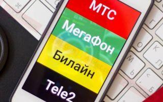 Выбираем самые выгодные тарифные планы российских операторов