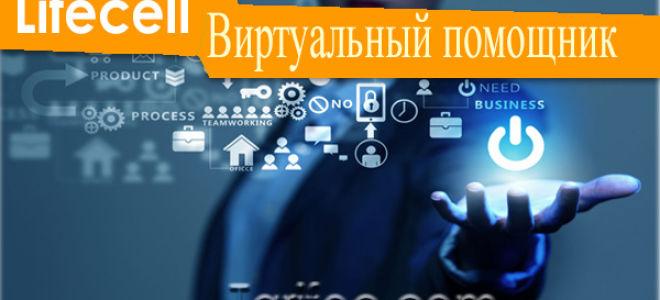 Виртуальный помощник — сервис самостоятельного обслуживания
