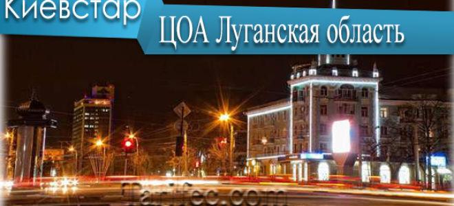Киевстар в луганской области: работа магазинов