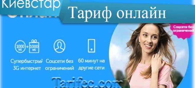 Безлимитный интернет от тарифа киевстар онлайн по всей Украине