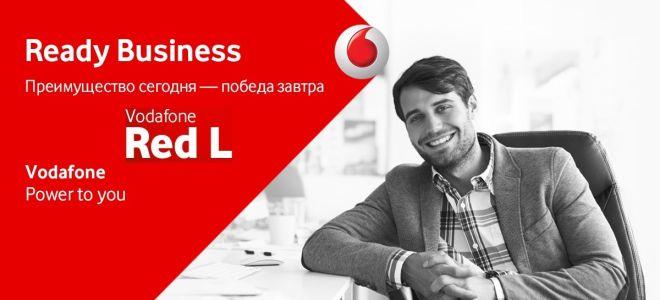Vodafone red business l — подключения и условия для вашего бизнеса