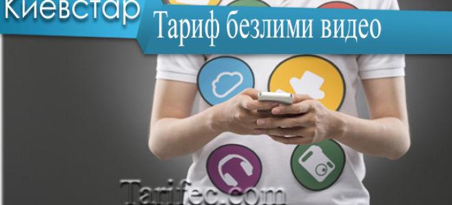 Безлим Видео Киевстар — тариф для просмотра видео на YouTube