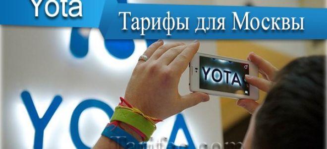 Yota Москва — актуальные предложения на начало 2019 года!