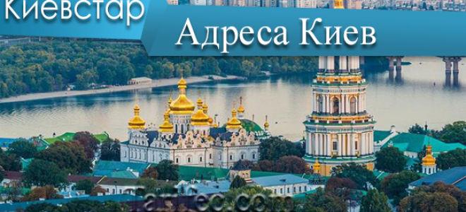 Магазины Киевстар Киев — условия и стоимость услуг