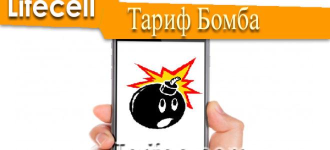 Лайф тариф «Бомба» взрыв интернета в смартфоне: обзор тарифного пакета