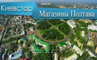 Магазины Киевстар в Полтаве: работа офисов