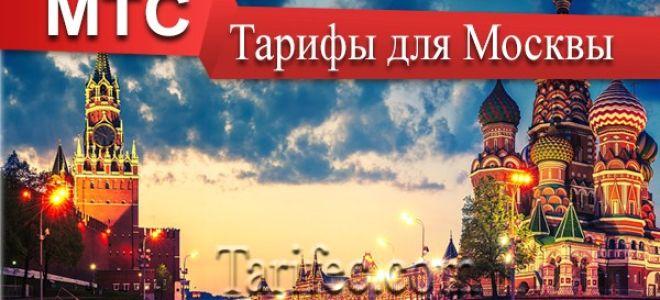 Описание тарифов мтс для москвичей