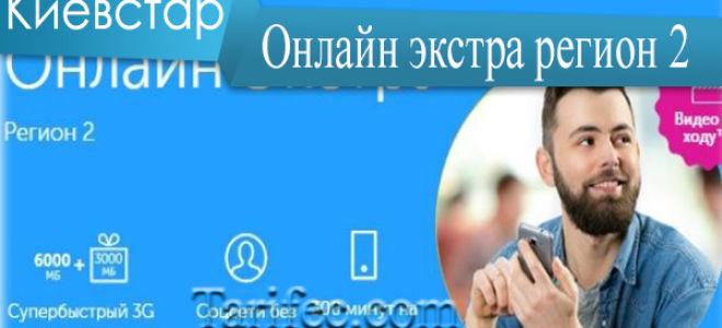 Тариф киевстар онлайн экстра регион 2 — самый дешевый из линейки