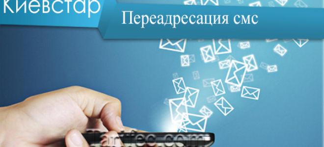 Переадресация смс Киевстар — как работает услуга?