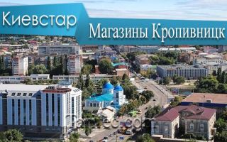 Киевстар в Кировограде: адреса магазинов
