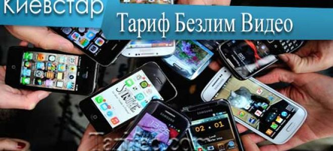 Тариф Безлим Видео: плюсы и минусы новинки Киевстар
