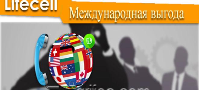 Международная выгода от Лайф: звоним недорого заграницу