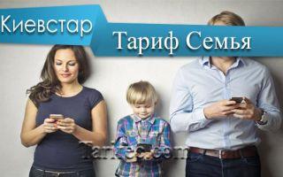 Тариф «Киевстар семья»: бюджетное контрактное предложение