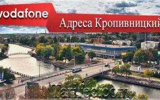 Центры обслуживания Водафон в Кировограде и области