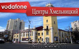 Центры обслуживания Водафон в Хмельницком