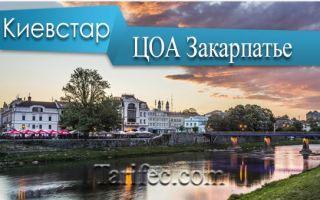 Киевстар в Закарпатской области: магазины на карте