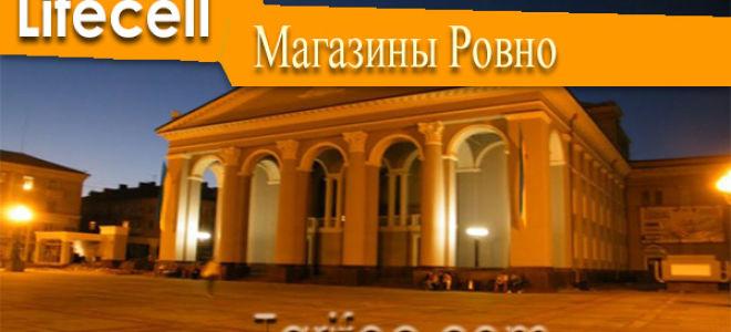 Ближайшие магазины Лайф в Ровно и области