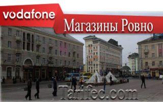 Как работают магазины Водафон в Ровно