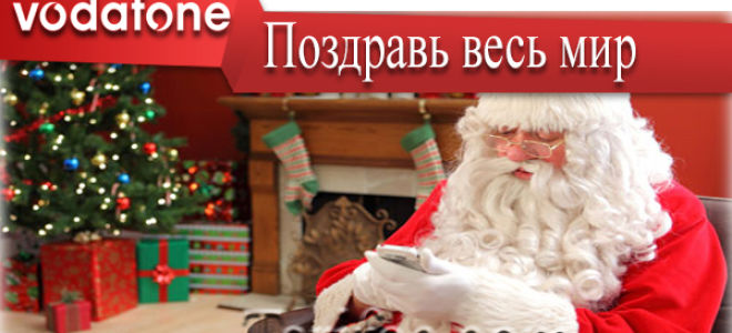 Новогодняя Акция «Поздравь весь мир» от водафон