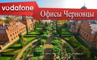 Магазины Vodafone в Черновцах: адреса офисов