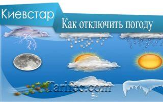Как отключить погоду на Киевстаре? — Проще чем кажется!