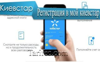 Как регистрироваться в системе Мой Киевстар: подробная инструкция