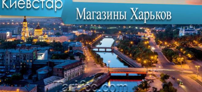 Магазины Киевстар в Харькове: как работают салоны