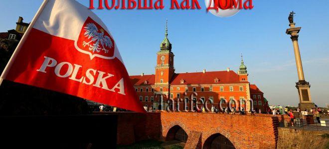Польша как дома — выгодные условия роуминга для ближнего зарубежья от Водафон