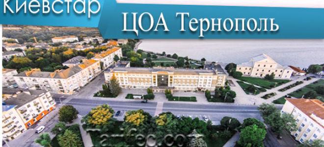 Киевстар в Тернополе: где найти магазины