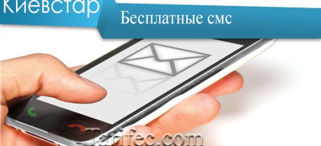 Бесплатные СМС на Киевстар онлайн с помощью сайта