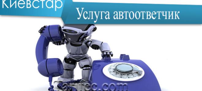 Автоответчик Киевстар — пользование в стандартном и премиум режиме