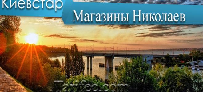 Магазины Киевстар в николаевской области: список