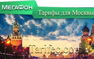 Экономия на тарифах телефона в Москве и Московской области