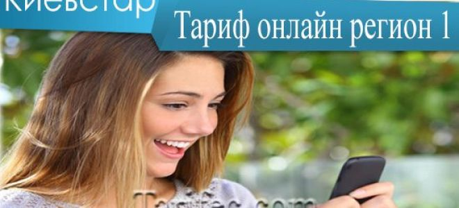 Тариф Киевстар онлайн регион 1 — вся информация по пакету