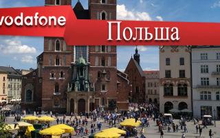 Польша на связи: услуга для абонентов Водафон