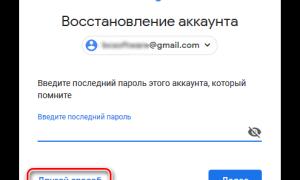 Инструкция по восстановлению аккаунта Google