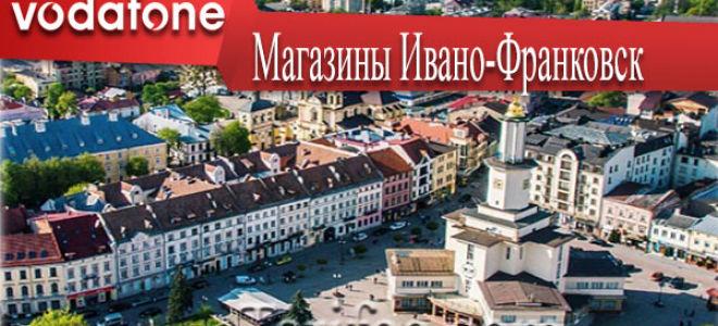 Как найти офисы Водафон в Ивано-Франковской области