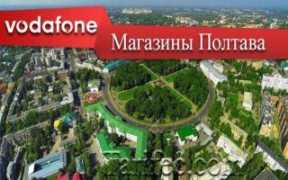 Где найти магазины Vodafone в Полтаве и области