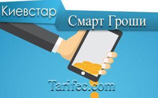 Смарт гроши Kyivstar: как снять деньги с мобильного счета