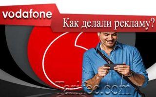 Реклама Водафон: музыка из рекламы