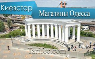 Где найти магазины Киевстар в Одессе