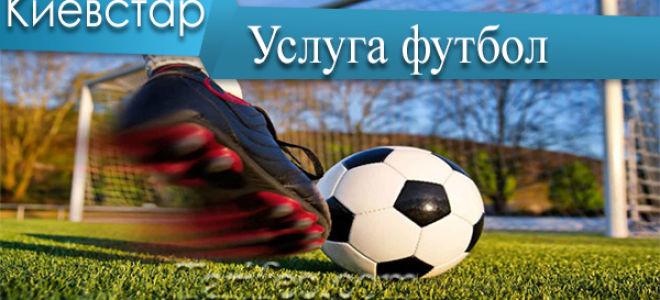 Киевстар football: как пользоваться