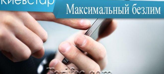 Максимальный Безлим 2018 — новый супер тариф от Киевстар