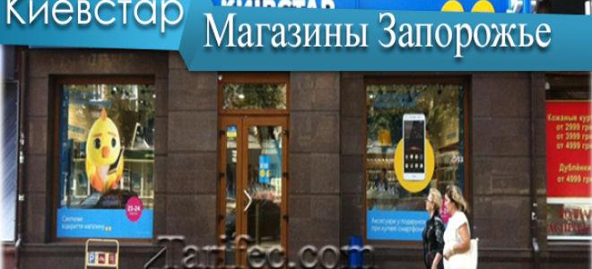 Центр обслуживания Киевстар в Запорожье