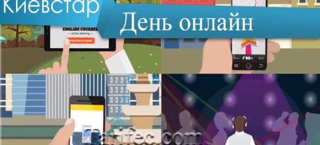 День онлайн киевстар — интернет всегда под рукой