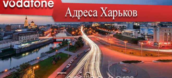 Магазины Водафон в Харькове: специфика работы