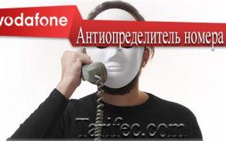 Антиопределитель номера Водафон — скрытые звонки с телефона